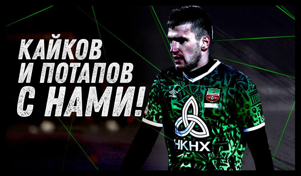 Кайков и Потапов продлили контракты с клубом!