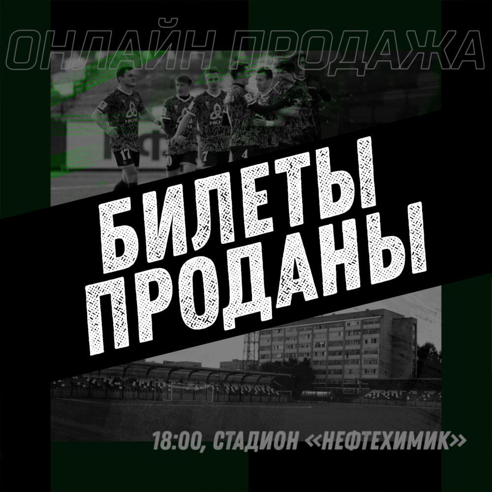 Все билеты на матч «Нефтехимик» — «Чайка» проданы!