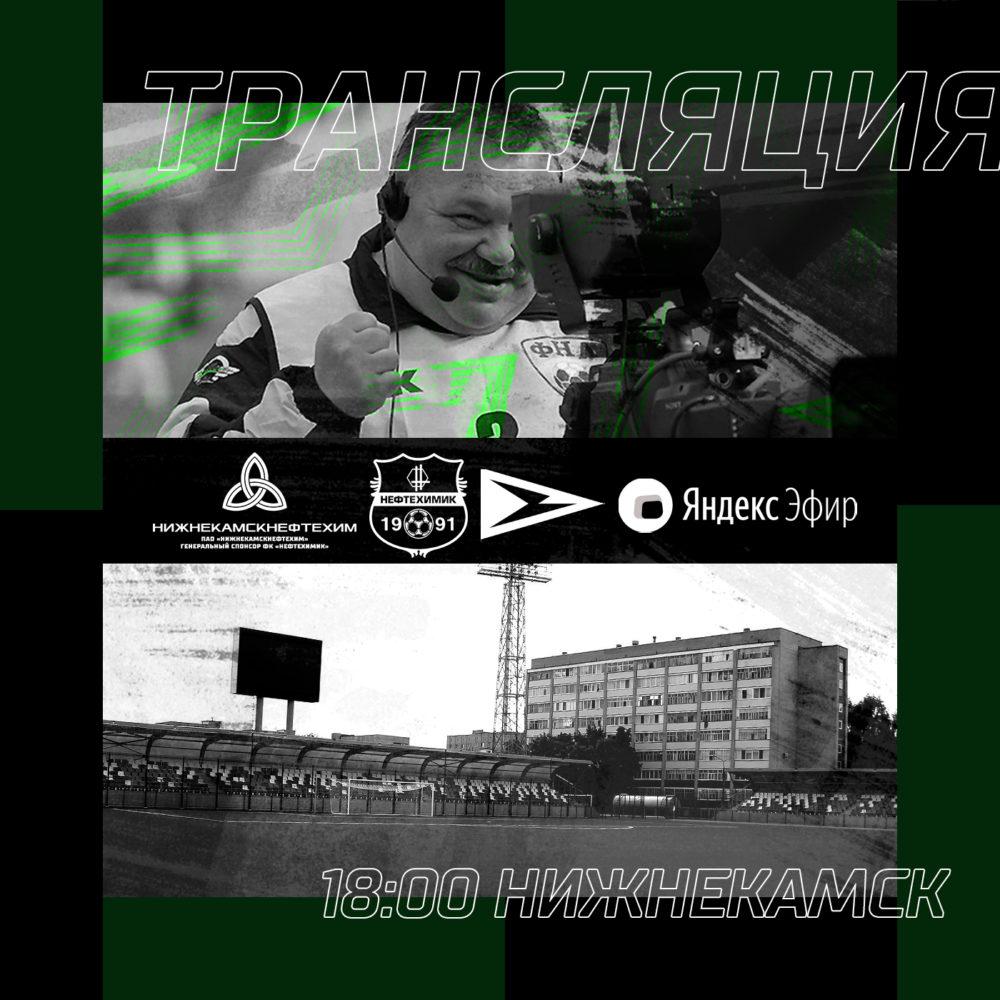 Прямая видеотрансляция матча «Нефтехимик» — «Чайка»