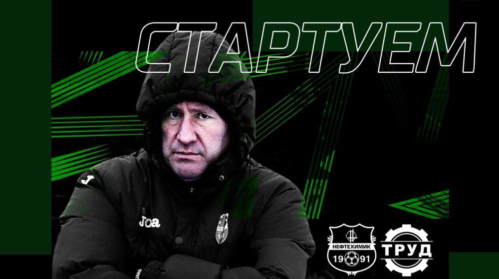 Дублеры начнут новый сезон против ФК «Труд»