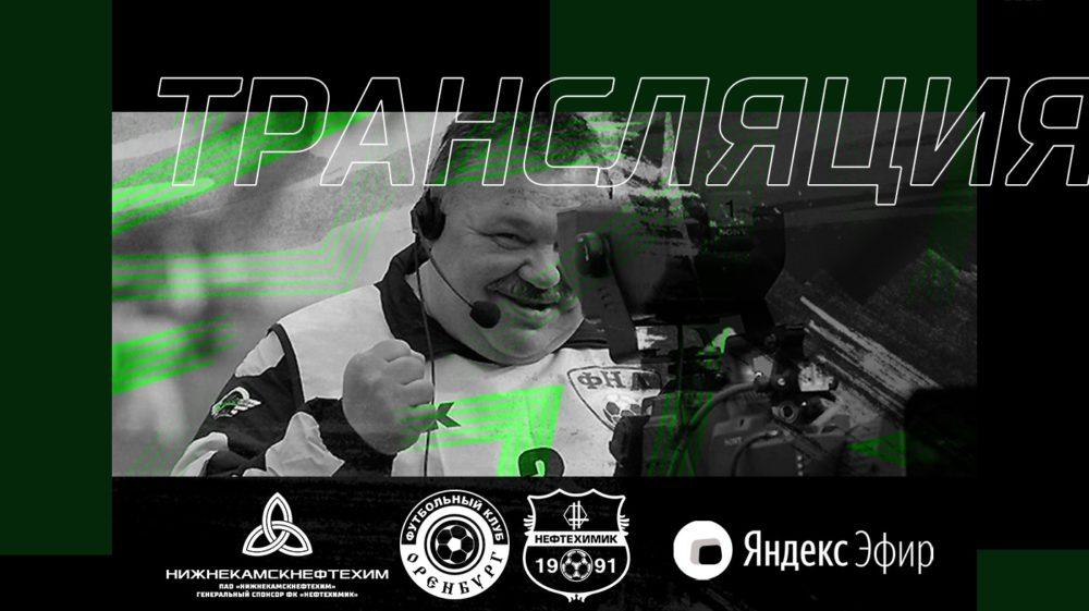 Прямая видеотрансляция матча «Оренбург» — «Нефтехимик»