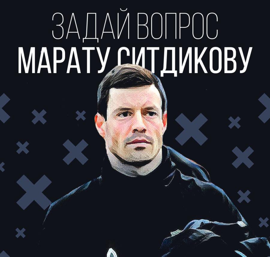 Задайте вопрос Марату Ситдикову!
