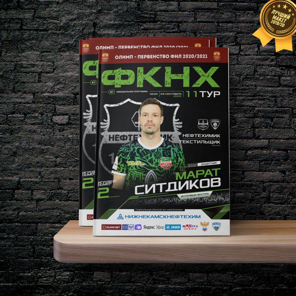 Программка к матчу «Нефтехимик» — «Текстильщик»