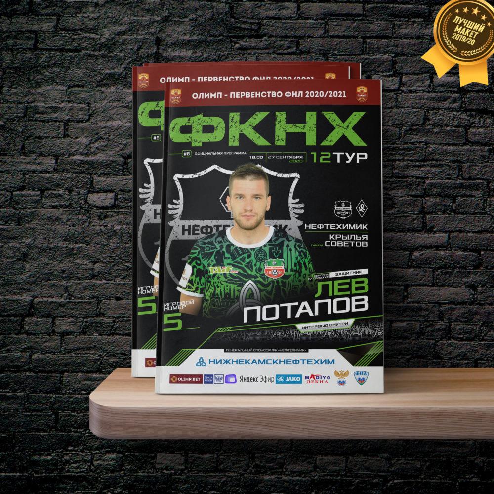 Программка к матчу «Нефтехимик» — «Крылья Советов»