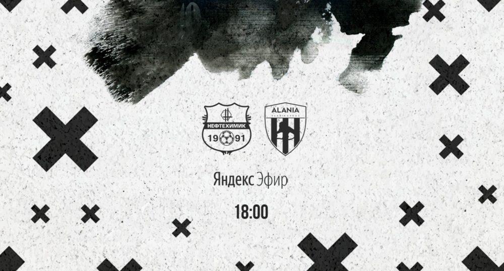 Прямая видеотрансляция матча «Нефтехимик» — «Алания»