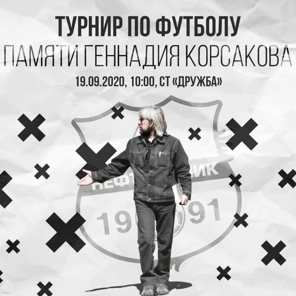 19 сентября – блицтурнир по мини-футболу памяти Геннадия Корсакова