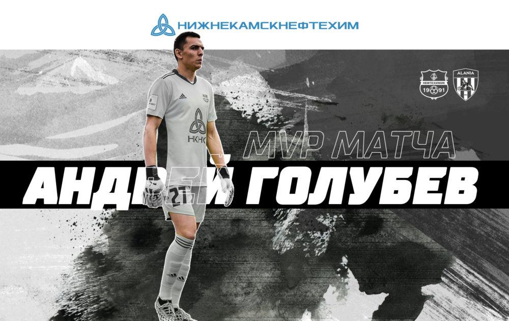 Андрей Голубев — лучший игрок матча «Нефтехимик» — «Алания»