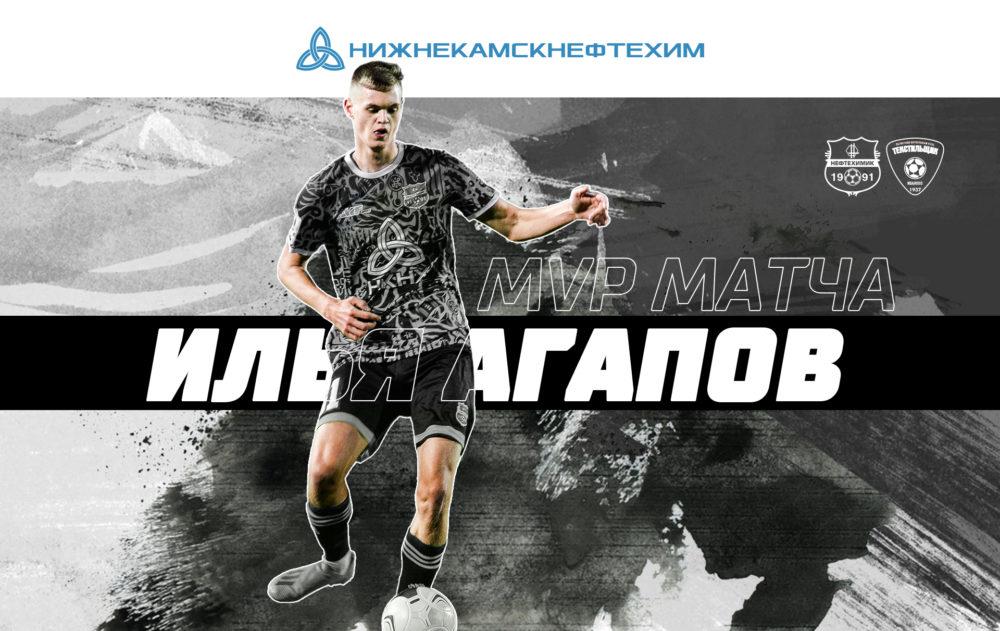 Илья Агапов — лучший игрок матча «Нефтехимик» — «Текстильщик»