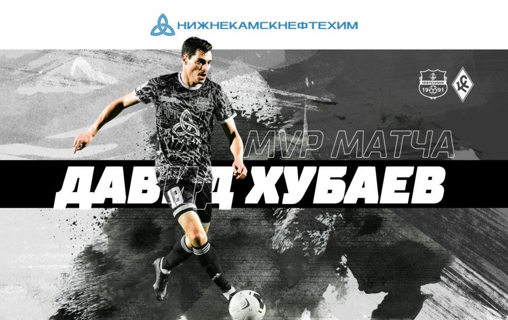 Давид Хубаев — лучший игрок матча «Нефтехимик» — «Крылья Советов»