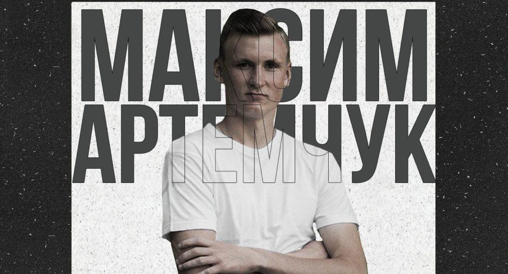 Максим Артемчук в «Нефтехимике»