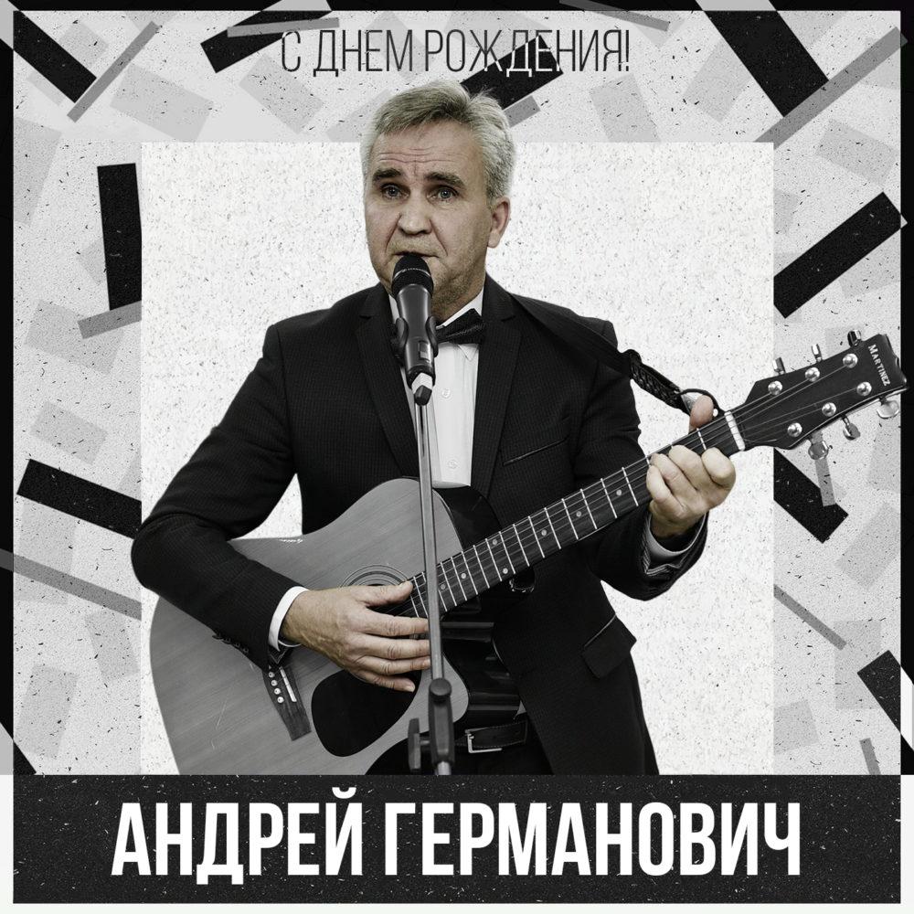 С днем рождения,АндрейГерманович!