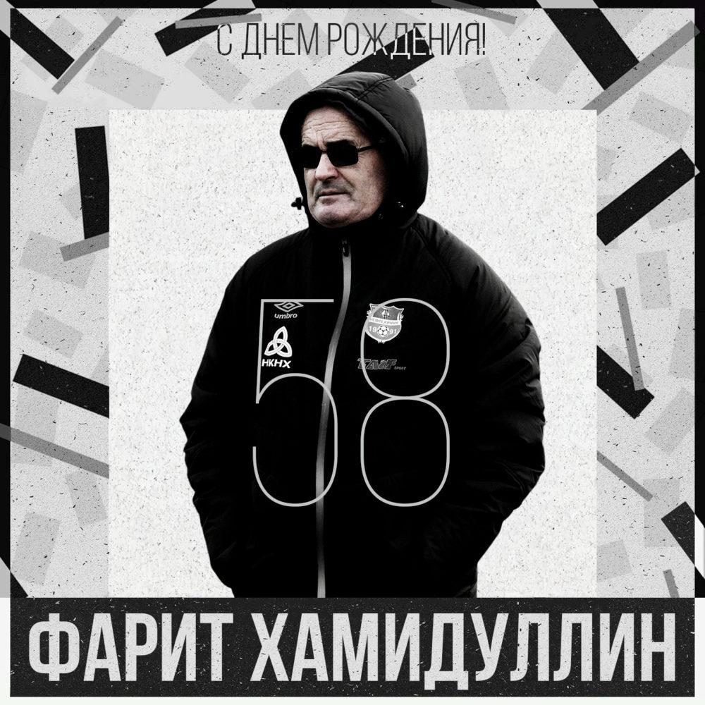 Массажисту нашей команды Фариту Хамидуллину — 58!