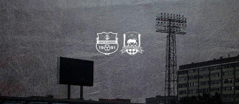 Прямая видеотрансляция матча «Нефтехимик» — «Краснодар-2»
