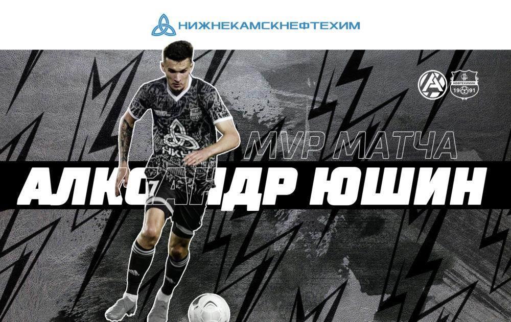 Александр Юшин — лучший игрок матча «Акрон» — «Нефтехимик»