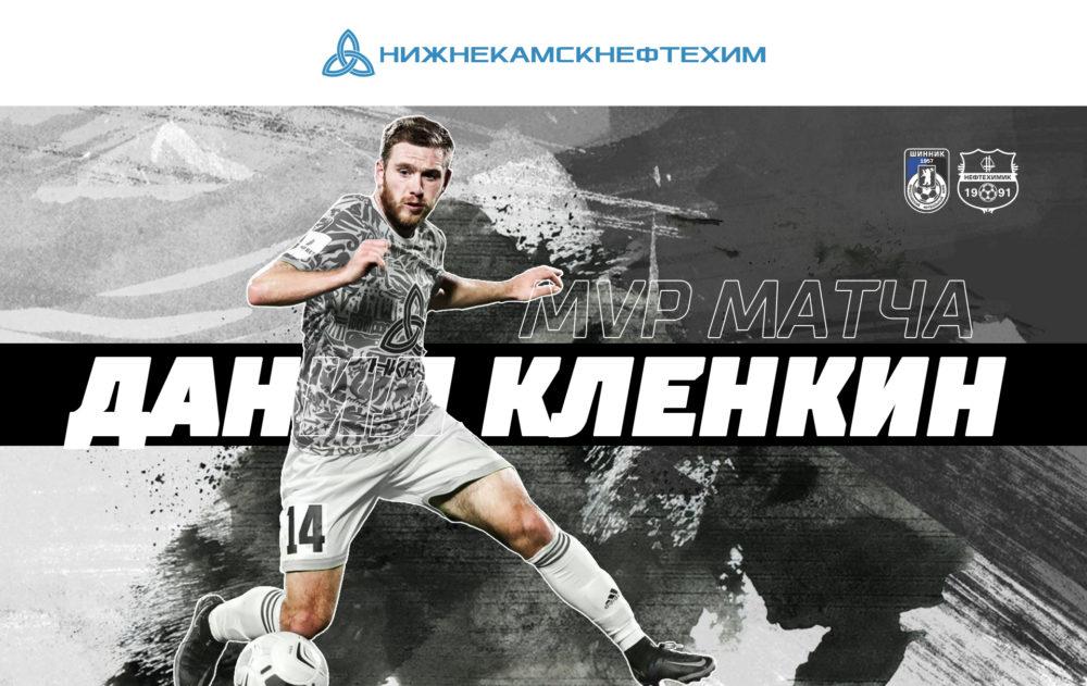 Данил Клёнкин — лучший игрок матча «Шинник» — «Нефтехимик»
