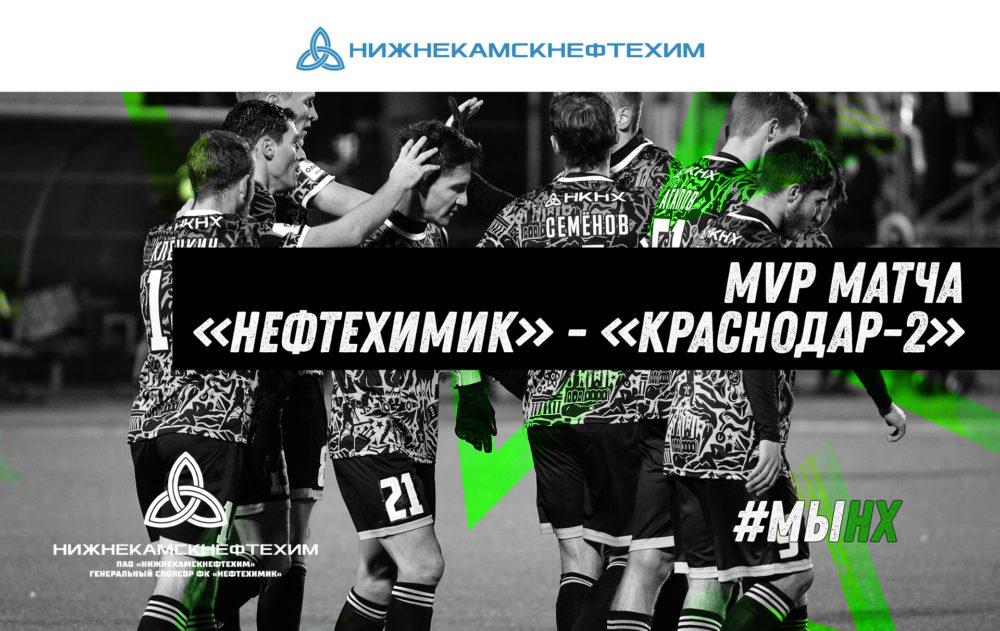Лучший игрок матча «Нефтехимик» — «Краснодар-2»