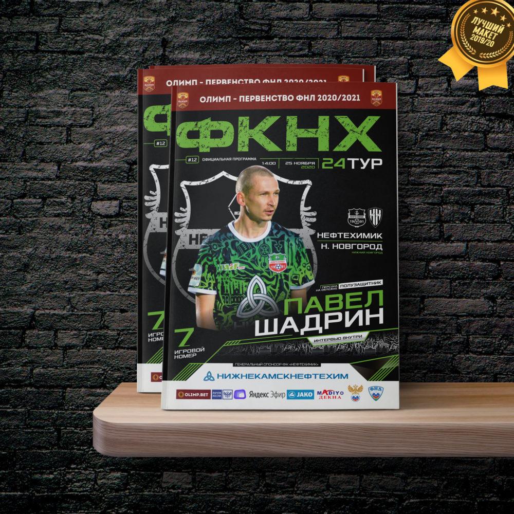 Программка к матчу «Нефтехимик» — «Нижний Новгород»