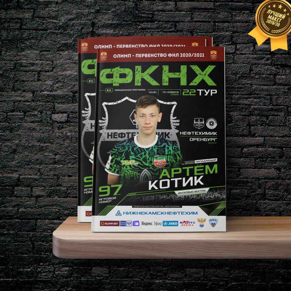 Программка к матчу «Нефтехимик» — «Оренбург»