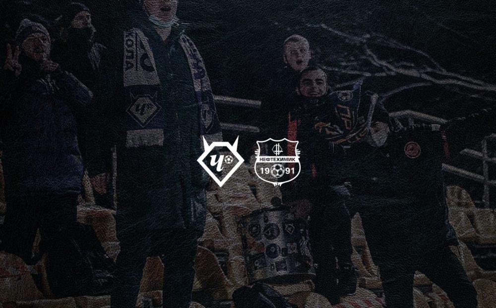 Прямая видеотрансляция матча «Чертаново» — «Нефтехимик»