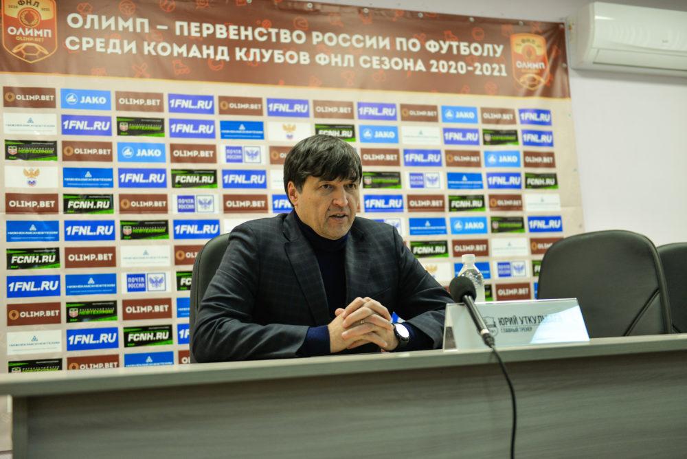Юрий Уткульбаев: «Главный судья очень хотел победы хозяев»