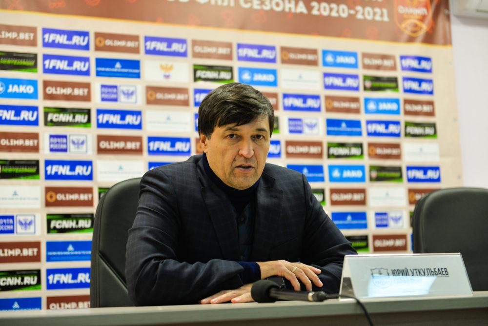 Юрий Уткульбаев: «Удаление повлияло на нашу игру с «Чертаново»
