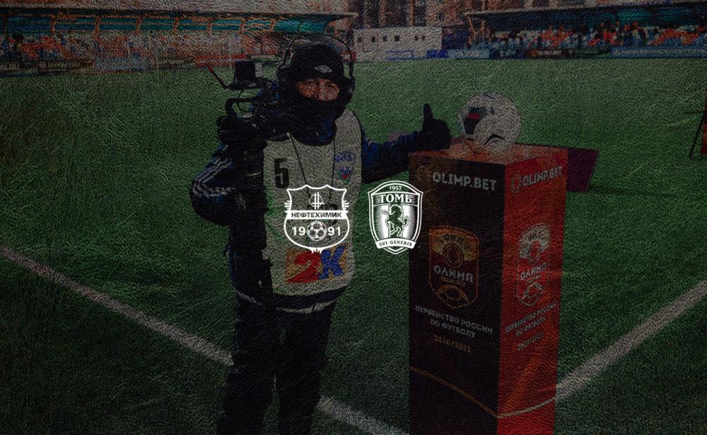 Прямая видеотрансляция матча «Нефтехимик» — «Томь»