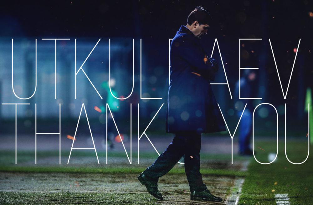 Спасибо за все, тренер!