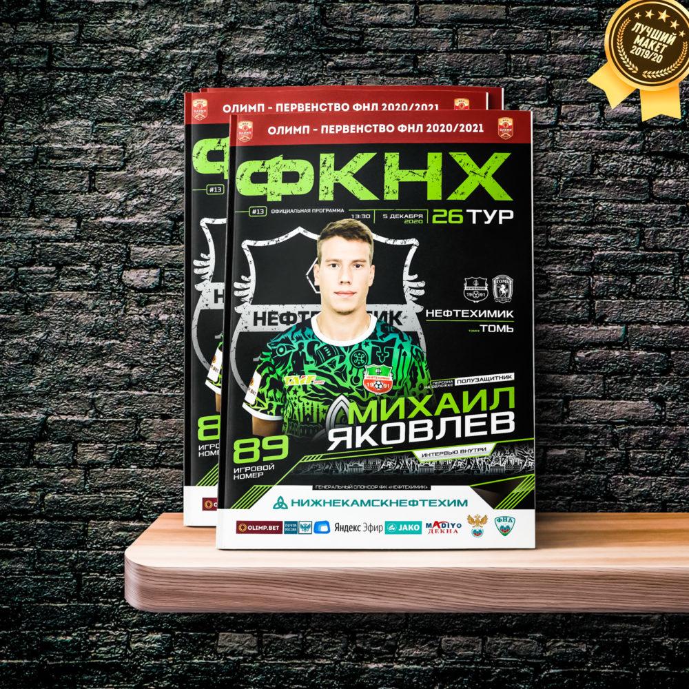 Программка к матчу «Нефтехимик» — «Томь»