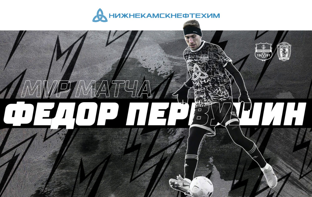 Федор Первушин — лучший игрок матча «Нефтехимик» — «Томь»