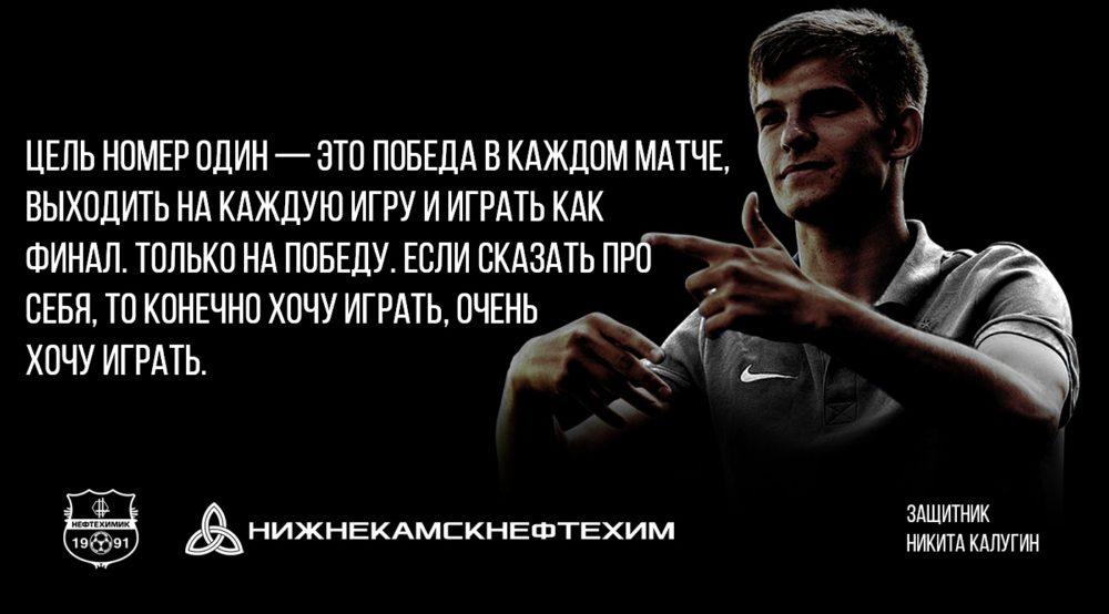 Никита Калугин: «Знаю, что здесь амбициозная команда, тренерский штаб и руководство команды»