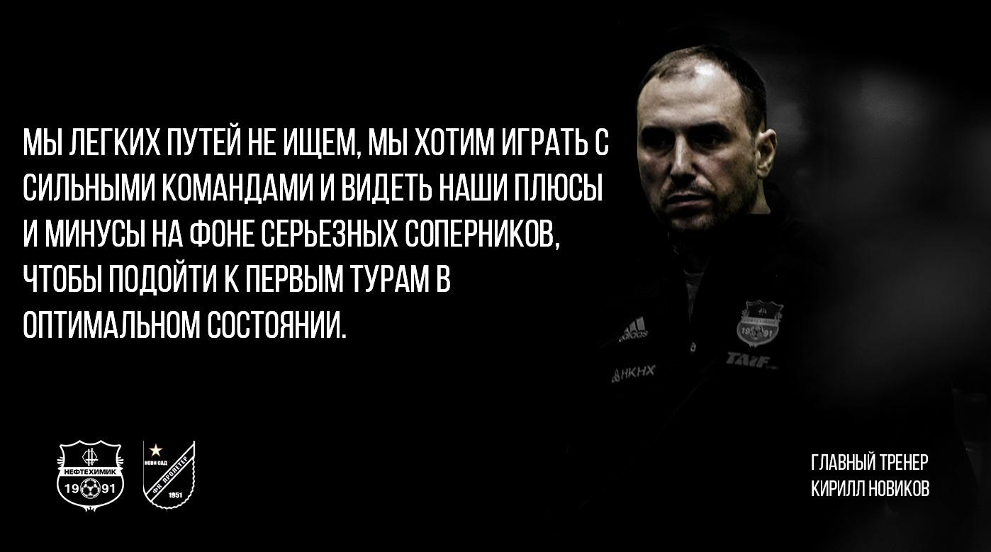 Кирилл Новиков: «Мы находимся в начале подготовки к возобновлению чемпионата»