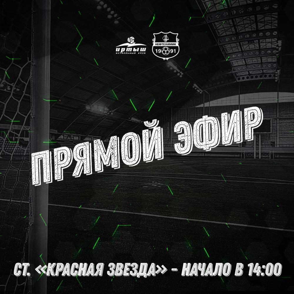 Прямая видеотрансляция матча «Иртыш» — «Нефтехимик»