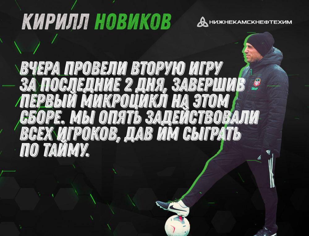 Кирилл Новиков: «Реализация была на низком уровне»