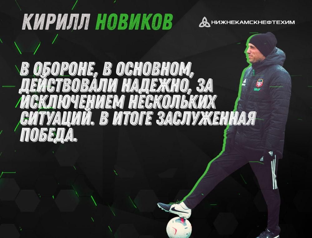 Кирилл Новиков: «Мы действовали с позиции силы»