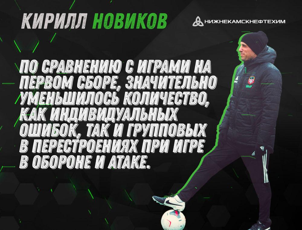 Кирилл Новиков: «В этом матче мы показали хороший уровень интенсивности»