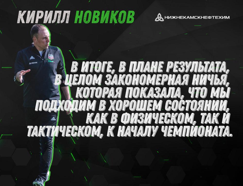Кирилл Новиков: «Последняя игра получилась самой интересной»