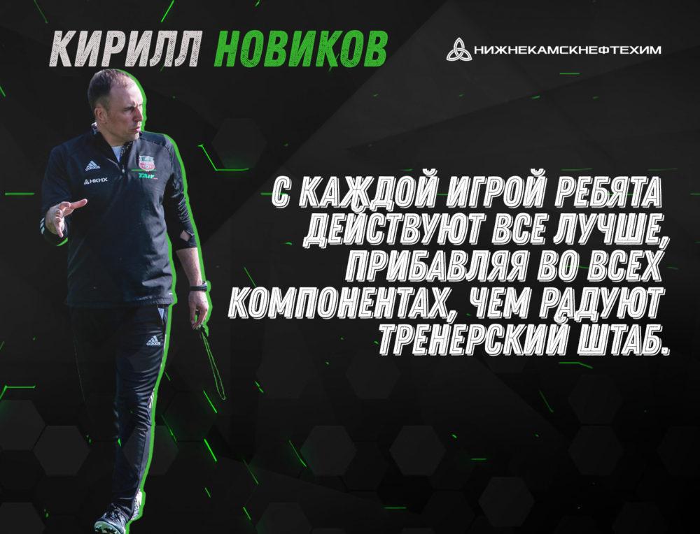 Кирилл Новиков: «Ребята действуют все лучше»