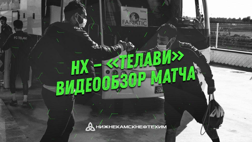 Видеообзор матча «Нефтехимик» — «Телави»