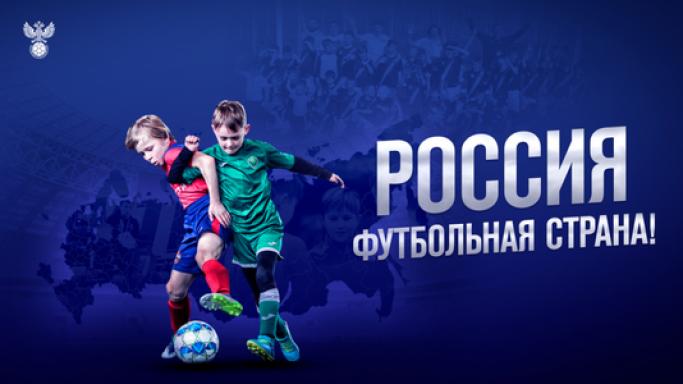 РФС продолжает прием заявок от организаторов массового футбола