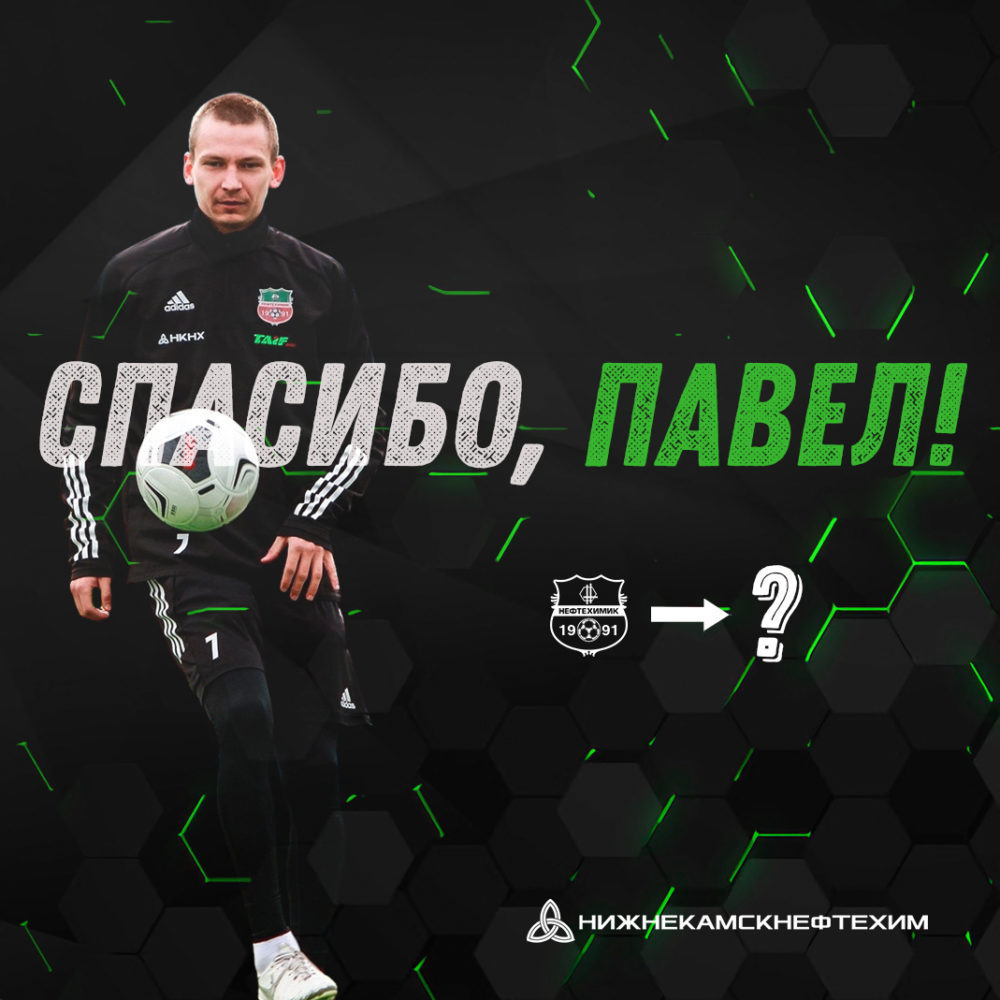 Павел Шадрин покидает «Нефтехимик»