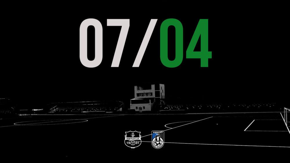 Прямая видеотрансляция матча «Нефтехимик» — «Шинник»