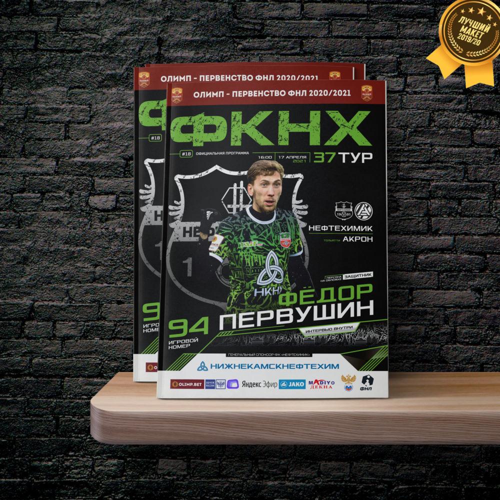 Программка к матчу «Нефтехимик» — «Акрон»