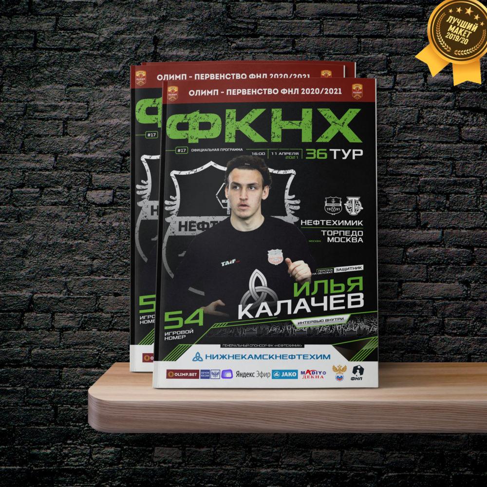 Программка к матчу «Нефтехимик» — «Торпедо Москва»