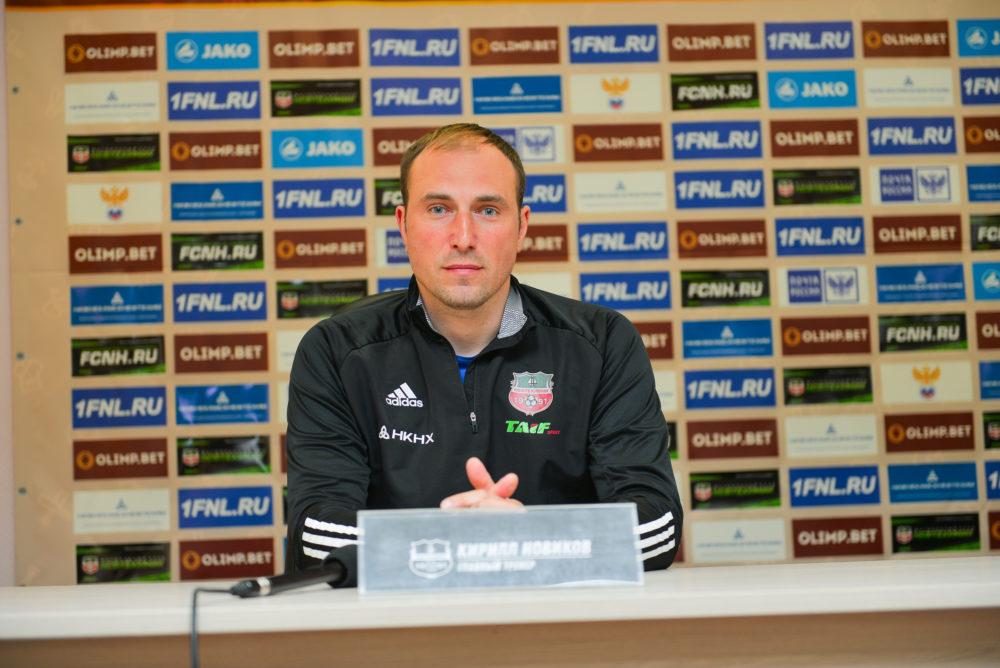 Кирилл Новиков: «Сегодня ребята показали классный футбол»