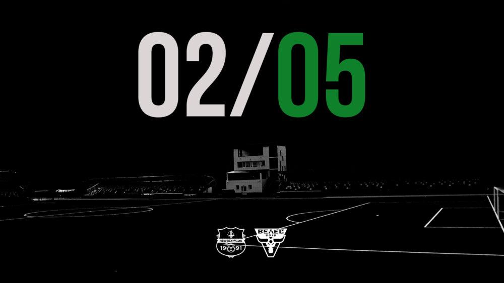 Прямая видеотрансляция матча «Нефтехимик» — «Велес»