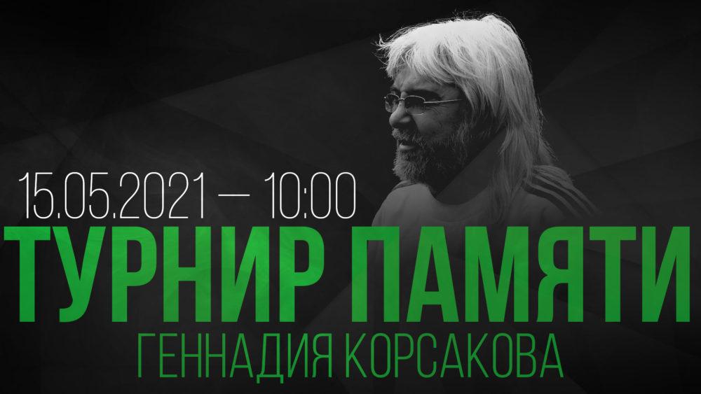 15 мая – блицтурнир по мини-футболу памяти Геннадия Корсакова