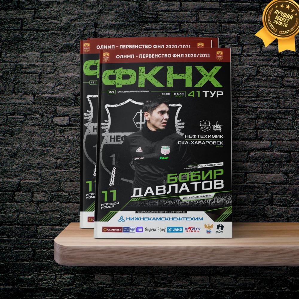 Программка к матчу «Нефтехимик» — «СКА-Хабаровск»