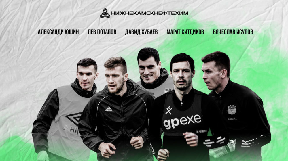 «Нефтехимик» продлил контракты с пятью игроками!