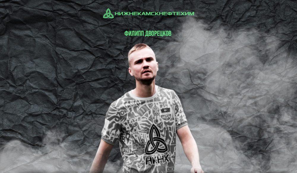 Филипп Дворецков перешел в «Нефтехимик»