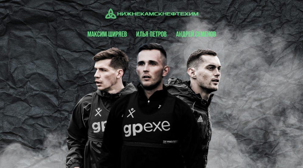 Три игрока покинули «Нефтехимик»